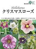 クリスマスローズ: この1冊を読めば原種、交雑種、栽培などすべてがわかる (ガーデンライフシリーズ)