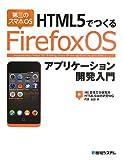 HTML5でつくる Firefox OSアプリケーション開発入門