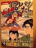 釣りバカたち 激涛編 下 (アクションコミックス 5Coinsアクションオリジナル)
