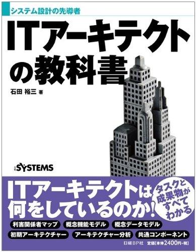 システム設計の先導者 ITアーキテクトの教科書