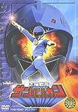 太陽戦隊サンバルカン VOL.2[DVD]