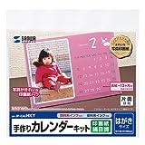 サンワサプライ インクジェット手作りカレンダーキット(卓上・はがき横)