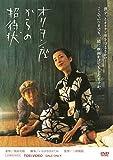 オリヲン座からの招待状[DVD]