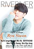 RIVERIVER Vol.08[カバーB版]表紙:リュ・シウォン 裏表紙:パク・ジョンミン -