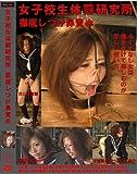女子校生体罰研究所 徹底しつけ鼻責め(HNF-015) [DVD]