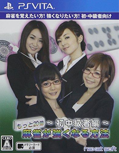 【ゲーム 買取】日本プロ麻雀連盟公認 もっと20倍! 麻雀が強くなる方法 ?初中級者編?