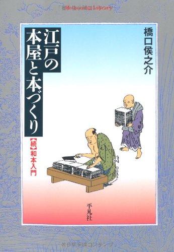 江戸の本屋と本づくり―続 和本入門 (平凡社ライブラリー)