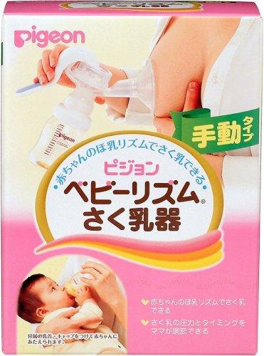 ベビーリズムさく乳器 手動タイプ PPSU
