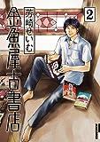 金魚屋古書店(2) (IKKI COMIX)