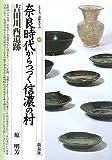 奈良時代からつづく信濃の村—吉田川西遺跡 (シリーズ「遺跡を学ぶ」)