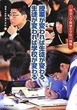 授業が変われば生徒が変わる、生徒が変われば学校が変わる―福島大学附属中学校の挑戦