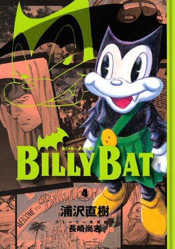 BILLY BAT(4) (モーニングKC)