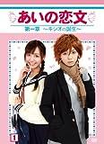 あいの恋文 第1章 [DVD]