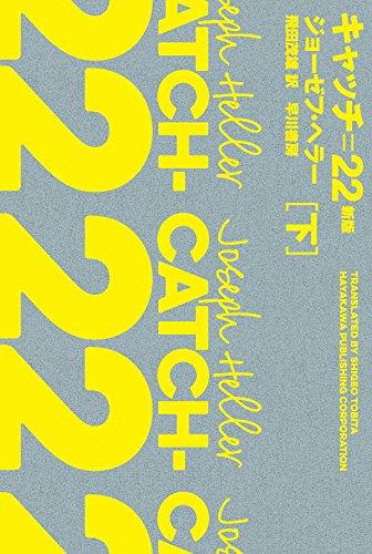 キャッチ=22(下)