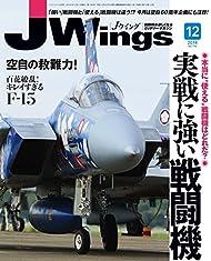 J Wings (ジェイウイング) 2014年12月号