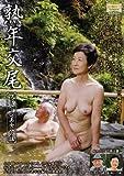 熟年交尾  フルムーン美女谷の旅 (BJD-21) [DVD]