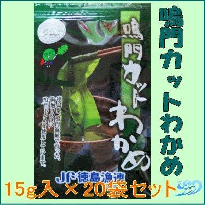 徳島漁連カット若布(乾燥)15g入り×20袋セット