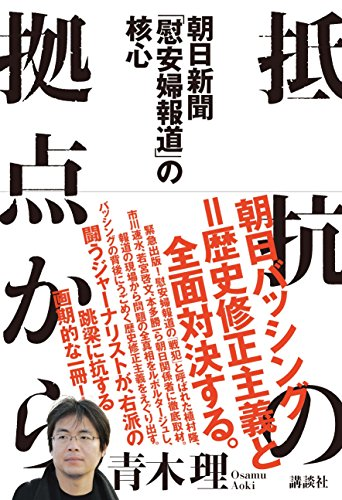 抵抗の拠点から 朝日新聞「慰安婦報道」の核心