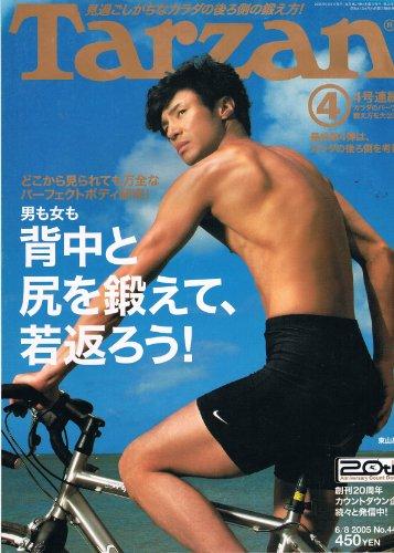 Tarzan (ターザン) 2005年 6/8号
