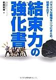 「結束力の強化書」荻阪 哲雄