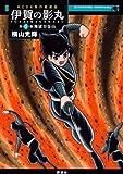 原作愛蔵版 伊賀の影丸 第6巻 地獄谷金山 (6) (KCデラックス)