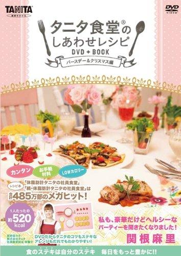 タニタ食堂(R)のしあわせレシピ DVD+BOOK ~バースデー&クリスマス編~