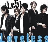 Loveless【初回生産限定盤A】CD+DVD