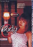 Greatest Body 若林るい(DVD)[ZZZ]DBO-001