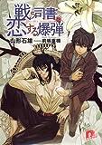 戦う司書と恋する爆弾 BOOK1 (スーパーダッシュ文庫)