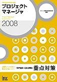 2008 プロジェクトマネージャ「専門知識+記述式問題」重点…