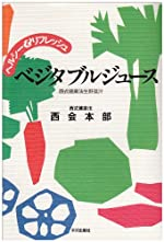 ヘルシー&リフレッシュ ベジタブルジュース―西式健康法生野菜汁