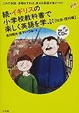 続・イギリスの小学校教科書で楽しく英語を学ぶ[社会・理科編](朗読CD付き)