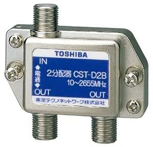 東芝製 2分配器 CST-D2B(10~2655MHz 地デジ・CATV・BS・CS対応 一端子電流通過型)