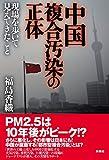 中国複合汚染の正体 (扶桑社BOOKS)