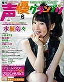 声優グランプリ 2014年 06月号 [雑誌]