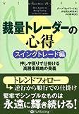 裁量トレーダーの心得 スイングトレード編 (ウィザードブックシリーズ)