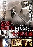 盗撮、痴態トイレ お漏らし女子校生編 DX7時間 [DVD]