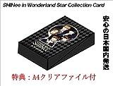 SHINEE スターコレクションカード