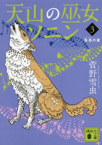 天山の巫女ソニン(3) 朱烏の星 (講談社文庫)