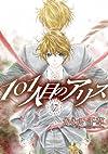101人目のアリス (7) (ウィングス・コミックス)