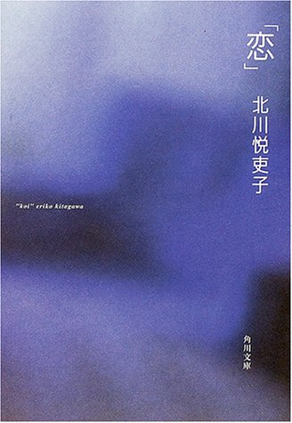 「恋」 (角川文庫)