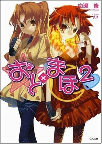おと×まほ 2 (GA文庫 し 2-2) (GA文庫 し 2-2)