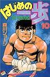 はじめの一歩—The fighting! (10) (講談社コミックス—Shonen magazine comics (1708巻))