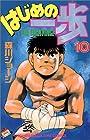 はじめの一歩 第10巻 1991年09月13日発売