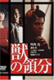 獣の領分[DVD]