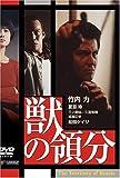Image de 獣の領分 [DVD]