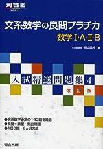 文系数学の良問プラチカ―数学I・A・II・B (河合塾SERIES―入試精選問題集)