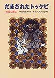 だまされたトッケビ―韓国の昔話 (世界傑作童話シリーズ)