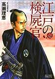 江戸の検屍官(1) (ビッグコミックススペシャル)