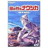 風の谷のナウシカ (ゲド戦記・公開記念切手 付き) [DVD]